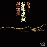 恐山/銅之剣舞