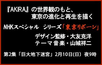東京リボーン 第2集「巨大地下迷宮」