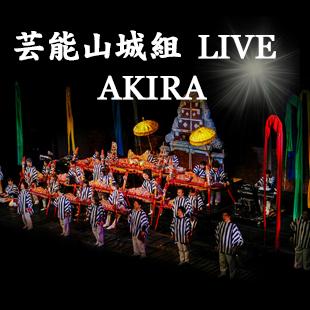 2020.5.1『AKIRA』のライブ開催のイメージ