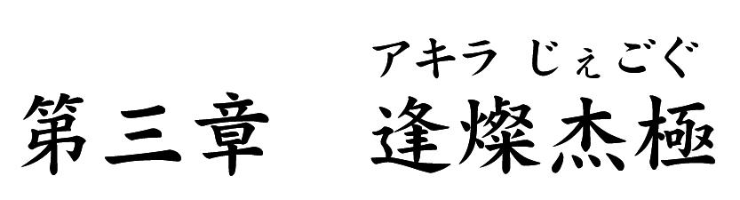 第三章 逢燦杰極(アキラじぇごぐ)