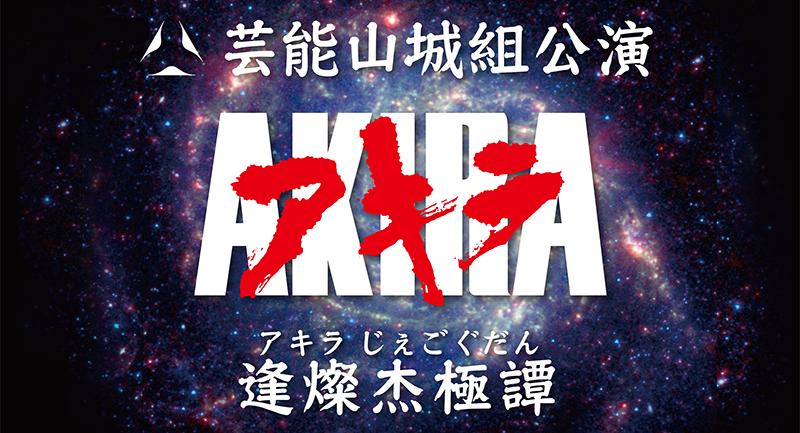 AKIRA LIVE