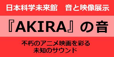 日本科学未来館 音と映像展示 『AKIRA』の音 不朽のアニメ映画を彩る未知のサウンド